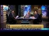 البيت بيتك | El Beit Beitak - مشادة كلامية  بين جمال زهران وياسر حبيب وتبادل الاتهامات على الهواء
