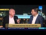 """البيت بيتك - محلل سياسي روسي """" العمليات الإرهابية في مصر هتخوف المستثمر الروسي من المجئ لمصر """""""