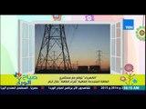 """صباح الورد - """"الكهرباء"""" توقع مع مستثمري الطاقة المتجددة إتفاقية شراء الطاقة """"خلال أيام"""""""