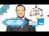 الكلام الطيب | El Kalam El Tayeb - الشيخ رمضان عبد المعز - فضل العشر الأول من ذي الحجة