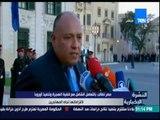 النشرة الإخبارية - مصر تطالب بالتعامل الشامل مع قضية الهجرة وتنفيذ أوربا لإلتزامتها تجاه المهاجرين