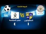مباراة المقاولون العرب VS مصر المقاصة .. فى الدوري الممتاز 2016/2015