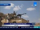 """النشرة الإخبارية - معارك عنيفة بين قوات الجيش اليمني والحوثيين في """"نهم"""" شمال صنعاء"""