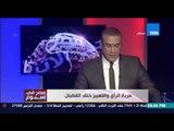 """مصر فى أسبوع - كمال ماضي """" الحكم على أسلام البحيري بالسجن عام بتهمة أزدراء الأديان """""""