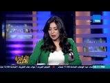 مساء القاهرة |Mesaa Al Qahera - حلقة السبت 30-1-2016 - إنجي أنور فى حوار مع طبيب اكتشف علاج للسرطان