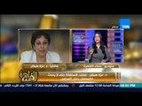 مساء القاهرة - حالة من الجدل داخل المجلس القومي للمراة بعد فوز الدكتور مايا مرسي برئاسة المجلس