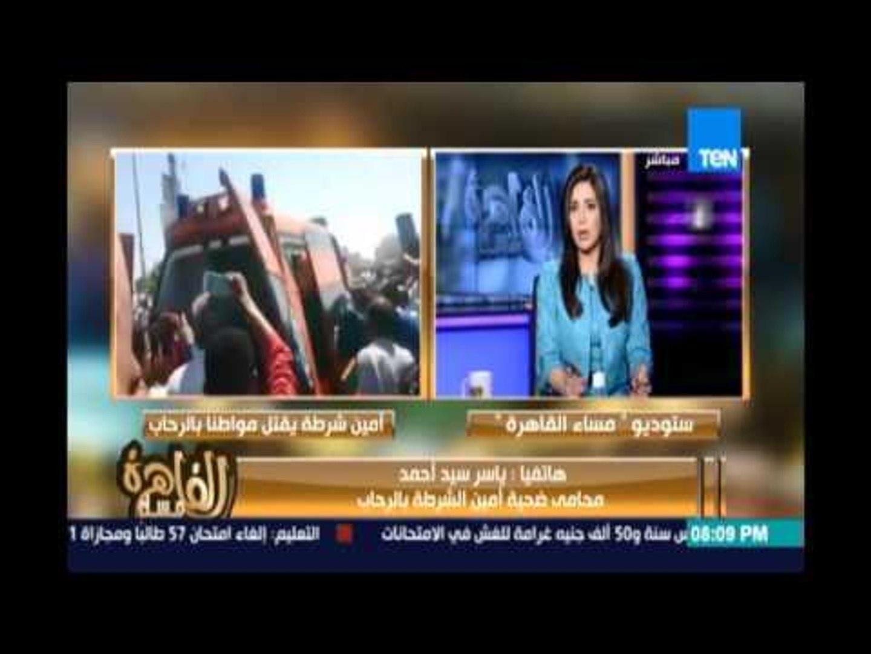 مساء القاهرة - شاهد عيان قتيل أمين الشرطة : الشرطة قبضت علي المتفرجين ووجهت لهم تهم !