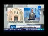 مصر في إسبوع..تعليق  المستشار/ محمد حامد الجمل علي قضية مقتل الشابين المصريين في أمريكا وبريطانيا