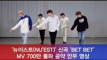 뉴이스트(NU'EST), 신곡 'BET BET' MV 700만 돌파 공약 안무 영상