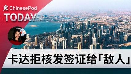 "ChinesePod Today: Qatar No Longer Grants Visas to Its ""Enemies"" (simp. character)"