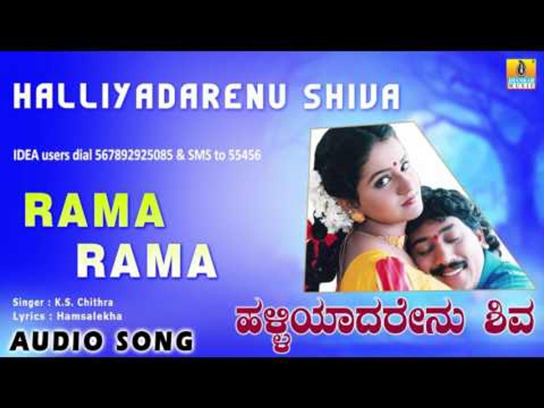 Halliyadarenu Shiva -Rama Rama  | Audio Song | Kumar Govind, Charulatha