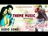Manada Mareyalli - Theme Music | Audio Song | Sriki, Ajay Rao, Vindhya