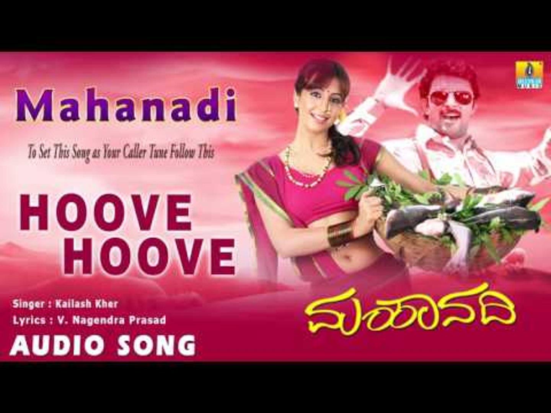 Mahanadi - Hoove Hoove | Audio Song | Dilipraj, Sanjjanna