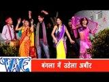Bangla Me Udela Abir - Naika Holi | Rahul Hulchal | Bhojpuri Hit Holi Song 2015