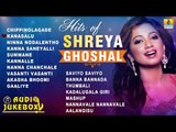 Shreya Ghoshal Melody Queen ,  Hit Songs of Shreya Ghoshal ,  Jukebox Kannada Songs