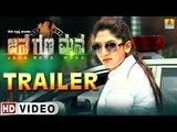 Jana Gana Mana Official Trailer | Ayesha Habib, Ravi Kale | New Kannada Movie 2017