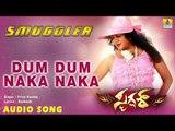 Smuggler - Dum Dum Naka Naka | Audio Song | Suman, Priya Hassan