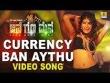 Currency Ban Aythu Video Song | Jana Gana Mana | Ayesha Habib, Ravi Kale