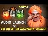 Jana Gana Mana Audio Launch Event by Sri Sri Sri Sivakumara Swamiji - Part 1