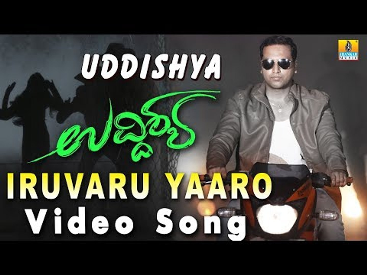 Uddishya - Iruvaru Yaaro Video Song | New Kannada Movie Song 2018