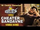 Cheater Bandavne (Video Song)   Mr Cheater Ramachari   New Kannada Song 2018