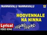Hoovennale Na - Lyrical Video Song | Nannavalu Nannavalu - Kannada Movie | S. Narayan| Jhankar Music