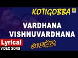 Vardhana Vishnuvardhana - Lyrical Video Song | Kotigobba - Kannada Movie|Vishnuvardhan|Jhankar Music