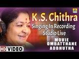 K.S.Chithra Singing In Studio | Live Recording | Kannada Making Of - Shuruvaithu Eno| Jhankar Music
