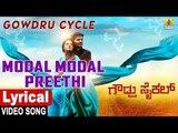 Modal Modal Preethi - Lyrical Video Song | Gowdru Cycle - New Kannada Movie 2019 | Jhankar Music