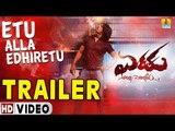 Etu Alla Edhiretu - Trailer | Kannada New Movie 2019 | Manjunath Rao | Jhankar Music