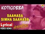 Sahasa Simha - Lyrical Video Song | Kotigobba - Kannada Movie | Vishnuvardhan | Jhankar Music