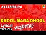 Dhool Maga Dhool - Lyrical Video | Kalasipalya - Kannada Movie | Darshan Thoogudeep | Jhankar Music