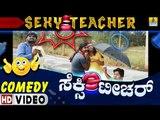 ಸೆಕ್ಸಿ ಟೀಚರ್ Sexy Teacher - Comedy Video | Kannada Funny Jokes | Killa Killa Santhu | Jhankar Music