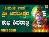 SHUBHA SHIVARATHRI | LORD SHIVA DEVOTIONAL SONGS | SHIVA KANNADA SONGS