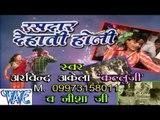रसदार देहाती होली - Rasdar Dehati Holi - Bhojpuri Hit Holi Songs 2015 HD