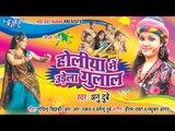 Holiya Me Udela Gulal - Anu Dubey -Video JukeBOX - Bhojpuri Holi Songs 2015 HD