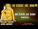 Om Siridi Sai Baba Namavali   Shirdi Sai Baba Devotional Kannada Songs   Sai Baba Bhakti Songs