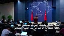 بكين تندد بوجود سفن أميركية في بحر الصين الجنوبي