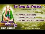Sai Rama Sai Krishna   Shirdi Sai Baba Devotional Kannada Songs   Sai Baba Bhakti Songs