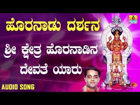ಶ್ರೀ ಅನ್ನಪೂರ್ಣೇಶ್ವರಿ ಭಕ್ತಿಗೀತೆಗಳು | Horanadu Darshana | Sri Kshetra Horanadina Devathe Yaaru