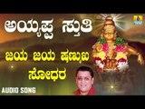 ಶ್ರೀ ಅಯ್ಯಪ್ಪ ಭಕ್ತಿಗೀತೆಗಳು -  Jaya Jaya Shanmukha Sodhara |Ayyappa Sthuthi