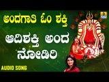ಶ್ರೀ ಓಂಶಕ್ತಿ ಭಕ್ತಿಗೀತೆಗಳು - Aadi Shakthi Anda Nodiri |Andagaathi Om Shakthi