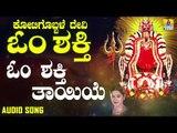ಶ್ರೀ ಓಂಶಕ್ತಿ ಭಕ್ತಿಗೀತೆಗಳು - Om Shakthi Thayiye |Kotigobbale Devi Om Shakthi
