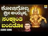 ಶ್ರೀ ಅಯ್ಯಪ್ಪ ಭಕ್ತಿಗೀತೆಗಳು - Sankranthi Banditho |Kotigobba Sri Ayyappa