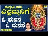 ಶ್ರೀ ಎಲ್ಲಮ್ಮ ಭಕ್ತಿಗೀತೆಗಳು - Oh Manase Oh Manase  Mussanje Aarati Yellammanige  (Audio)