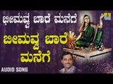 ಇಟಗಿ ಭೀಮಾಂಬಿಕಾ ದೇವಿ ಭಕ್ತಿಗೀತೆಗಳು - Bheemavva Baare Manege |Bheemavva Baare Manege