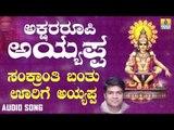 ಶ್ರೀ ಅಯ್ಯಪ್ಪ ಭಕ್ತಿಗೀತೆಗಳು - Sankranthi Bantu Urigayyappa |Akshara Roopi Ayyappa