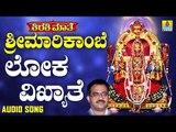 ಲೋಕ ವಿಖ್ಯಾತೆ | Shirasi Mathe Sri Marikambe | Narasimha Nayak | Kannada Devotional Songs