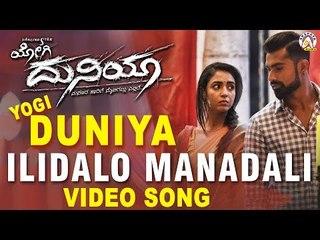 Yogi Duniya - Ilidalo Manadali Video Song | New Kannada Song, Yogi, Hithaa Chandrashekhar, Vasista
