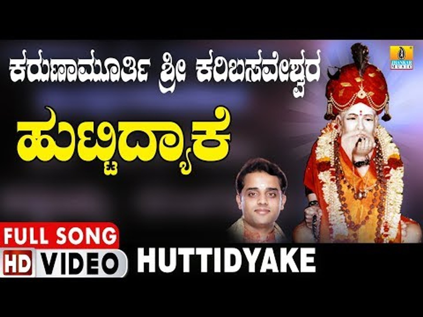 ಹುಟ್ಟಿದ್ಯಾಕೆ | Karunamurthi Sri Karibasaveshwara | Ajay Warriar | Kannada Devotional Video Songs